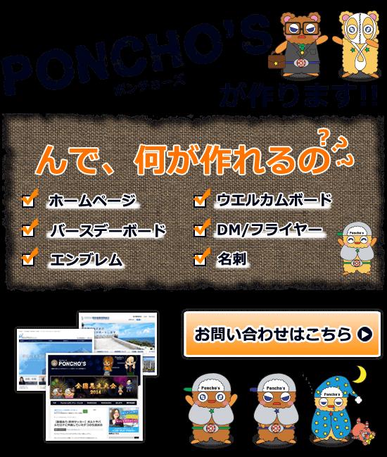 Poncho's(ポンチョーズ)が作ります!!