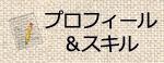 MAMESUKE プロフィール&スキル