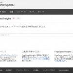 サイトのスピードチェックをPageSpeed Insightsで検証!
