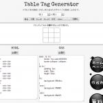 HTMLの表を簡単に作成ができるTable Tag Generator