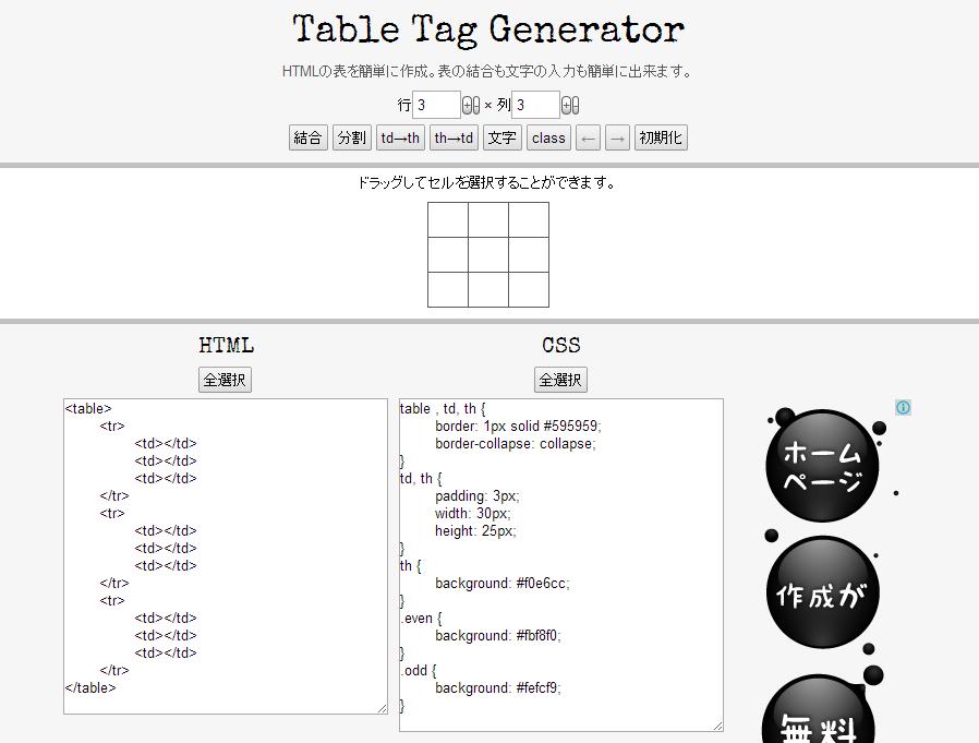 HTMLの・を作成・結合ツール - テーブルタグジェネレーター