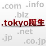 AKB48がCMやっている東京のドメインが誕生!.tokyoを取得するしかないね!