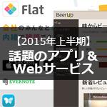 2015年上半期!話題のアプリ&Webサービスの決定版!入れてる?知っている?まとめ編