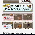 MURAKAWA制作実績:Poncho'sサイト初期デザイン