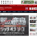 Websites DB:鹿島アントラーズ オフィシャルサイト