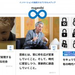 Websites DB:Mugendai(無限大) イノベーションを触発するデジタルメディア