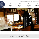 Websites DB:さぬきうどん未来遺産プロジェクト