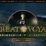 Websites DB:サー・トーマス・リプトン   Sir Thomas LIPTON