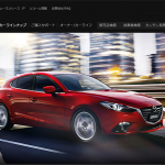 Websites DB:【MAZDA】アクセラ – SKYACTIV TECHNOLOGY搭載車