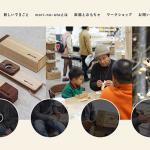 Websites DB:岡山の楽器とおもちゃ製作 – mori-no-oto