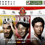 Websites DB:名古屋グランパス公式サイト
