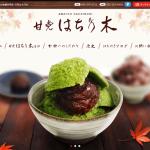 Websites DB:甘党 はち乃木