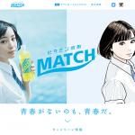 Websites DB:大塚食品 | ビタミン炭酸MATCHスペシャルサイト