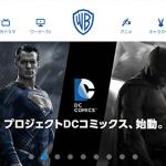 Websites DB:ワーナー・ブラザース公式サイト