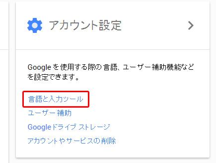 Googleアカウント言語設定
