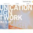 株式会社テラ 名古屋を拠点としたWeb制作会社