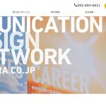 Websites DB:株式会社テラ 名古屋を拠点としたWeb制作会社