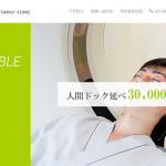 Websites DB:東京の人間ドック健診の予約ならわかすぎファミリークリニック