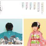 #晴れ着でお祝い 七五三 着物 鈴乃屋 お祝着コレクション #Campaign DB #キャンペーンサイト集めました。