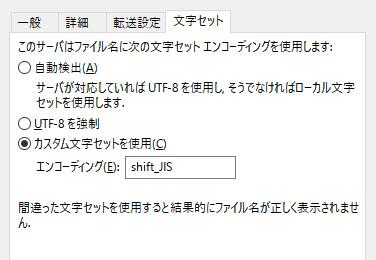 FileZillaでサーバは non-ASCII の文字に対応していません.