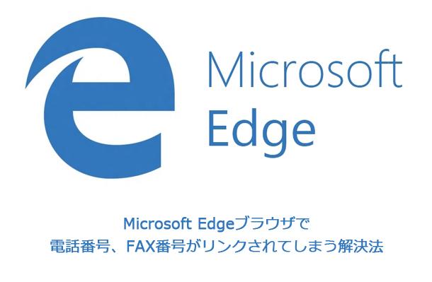 Microsoft Edgeブラウザで電話番号、FAX番号がリンクされてしまう解決法