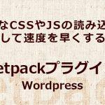 WordPress Jetpack 余計なCSSやJSの読み込みを 削除して表示速度を早くする方法
