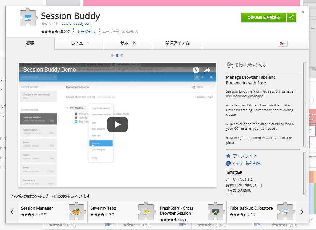 これで安心♪Session Buddy でクラッシュしても表示タブのサイト